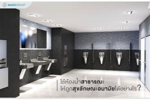 ใช้ห้องน้ำสาธารณะให้ถูกสุขลักษณะอนามัย ได้อย่างไร?
