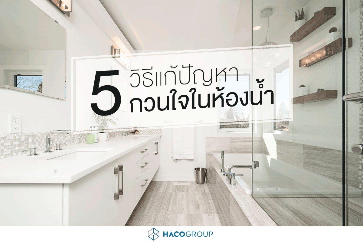 5 วิธี แก้ปัญหากวนใจ ภายในห้องน้ำ
