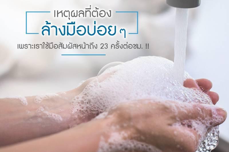รู้หรือไม่? เพราะอะไรเราถึงควรล้างมือบ่อย ๆ ?
