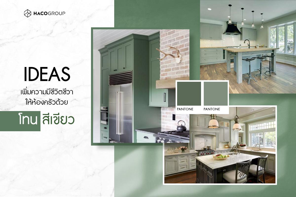 ไอเดียเพิ่มความมีชีวิตชีวาให้ห้องครัวด้วยโทนสีเขียว